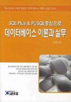 SQL PLUS PL SQL중심으로 데이터베이스 이론과 실무