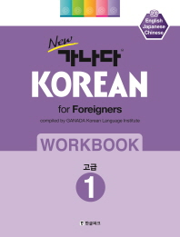 New 가나다 Korean for Foreigners Workbook. 1: 고급