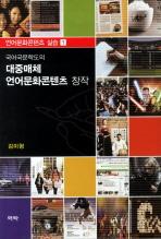 국어국문학도의 대중매체 언어문화콘텐츠 창작