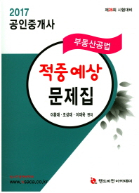 부동산공법 적중예상문제집(공인중개사)(2017)