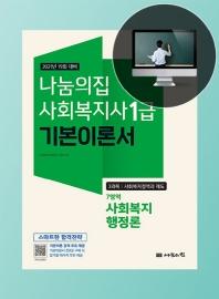 나눔의집 사회복지정책과 제도 7영역 사회복지행정론 기본이론서(사회복지사 1급 3과목)(2021)