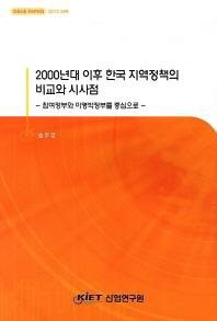 2000년대 이후 한국 지역정책의 비교와 시사점