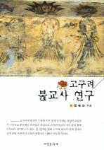 고구려 불교사 연구