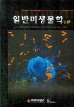일반미생물학