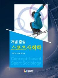 개념중심 스포츠사회학(2018)