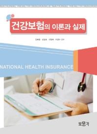 건강보험의 이론과 실제