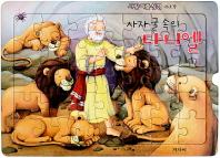 사자 굴 속의 다니엘(35조각)