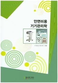 안면미용 기기관리학