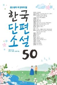 중고생이 꼭 읽어야 할 한국단편소설 50