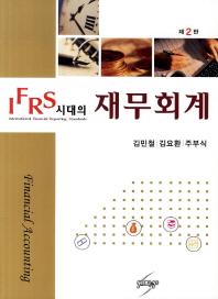 IFRS 시대의 재무회계