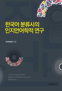 한국어 분류사의 인지언어학적 연구