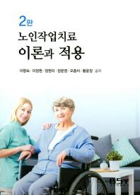 노인작업치료 이론과 적용