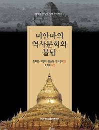 미얀마의 역사문화와 불탑