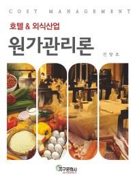 호텔&외식산업 원가관리론
