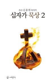목수 김홍한 목사의 십자가 묵상. 2