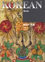 Korean Art Book 한국의 민화(일어판)