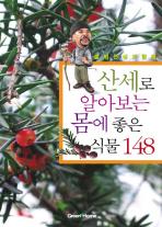 솔뫼선생과 함께 모양으로 바로아는 몸에좋은 식물148