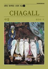 샤갈(서양의 미술 2)