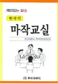 재미있는 필승 마작교실(한국식)