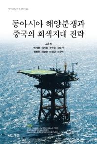 동아시아 해양분쟁과 중국의 회색지대 전략