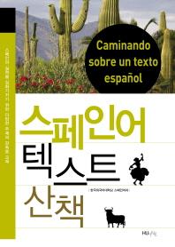 스페인어 텍스트 산책