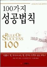 머피의 100가지 성공법칙