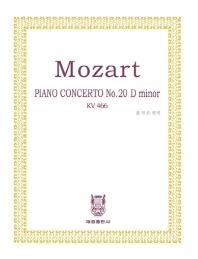 모차르트 피아노 협주곡 20번