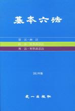 기본육법(2011)