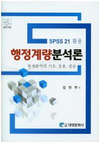 행정계량분석론(SPSS 21활용)