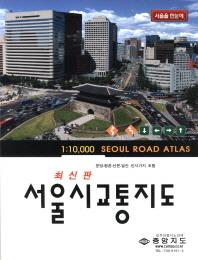서울시 교통지도(2014)