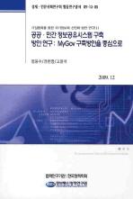 공공 민간 정보공유시스템 구축 방안 연구: MYGOV 구축방안을 중심으로