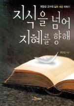최창섭 교수의 삶과 세상 이야기 지식을 넘어 지혜를 향해