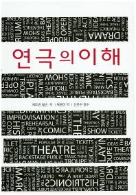 연극의 이해