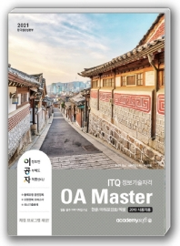 ITQ 정보기술자격 OA Master(한글/파워포인트/엑셀 2010 사용자용)(2021)