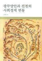 광무양안과 진천의 사회경제 변동