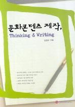 문화콘텐츠 제작 THINKING WRITING