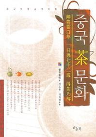 중국차문화