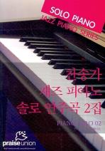 찬송가 재즈 피아노 솔로 연주곡 2집