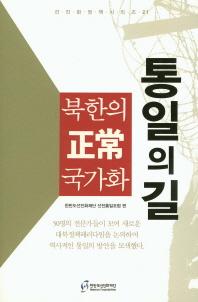 통일의 길 북한의 정상 국가화