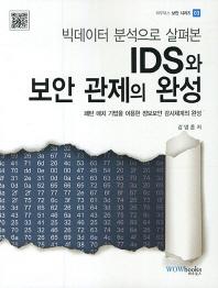 빅데이터 분석으로 살펴본 IDS와 보안관제의 완성