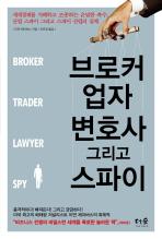 브로커 업자 변호사 그리고 스파이