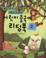 어린이 중국어 리딩북. 2
