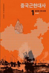중국근현대사. 1: 청조와 근대 세계(19세기)