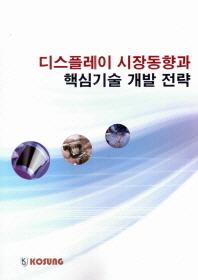 디스플레이 시장동향과 핵심기술 개발 전략