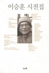 이승훈 시전집