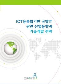 ICT융복합기반 국방IT 관련 산업동향과 기술개발 전략