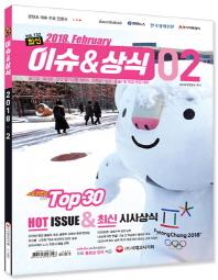 최신 이슈&상식(2018년 2월호 제132호)