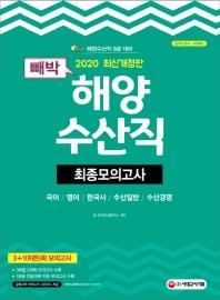 해양수산직 최종모의고사(2020)