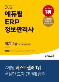 에듀윌 ERP 정보관리사 회계 2급(2021)