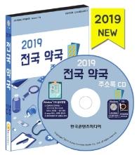 전국 약국 주소록(2019)(CD)